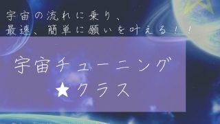 宇宙チューニング★クラス
