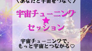 宇宙チューニング★セッション